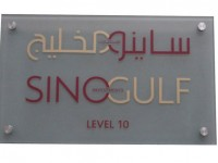 SINOGULF-GLASS-SIGN